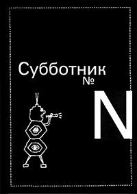 Subbotnik_cover_T